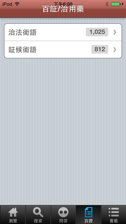 中藥方劑寶典 screenshot-3