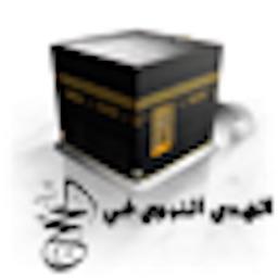 الهدي النبوي فـي الحج
