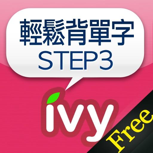 輕鬆背單字 STEP 3-IVY英文 Free