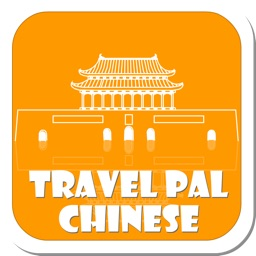 Travel Pal Chinese