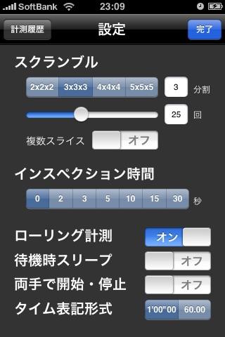 Cubing Timer -ルービックキューブ計測タイマー-のスクリーンショット4