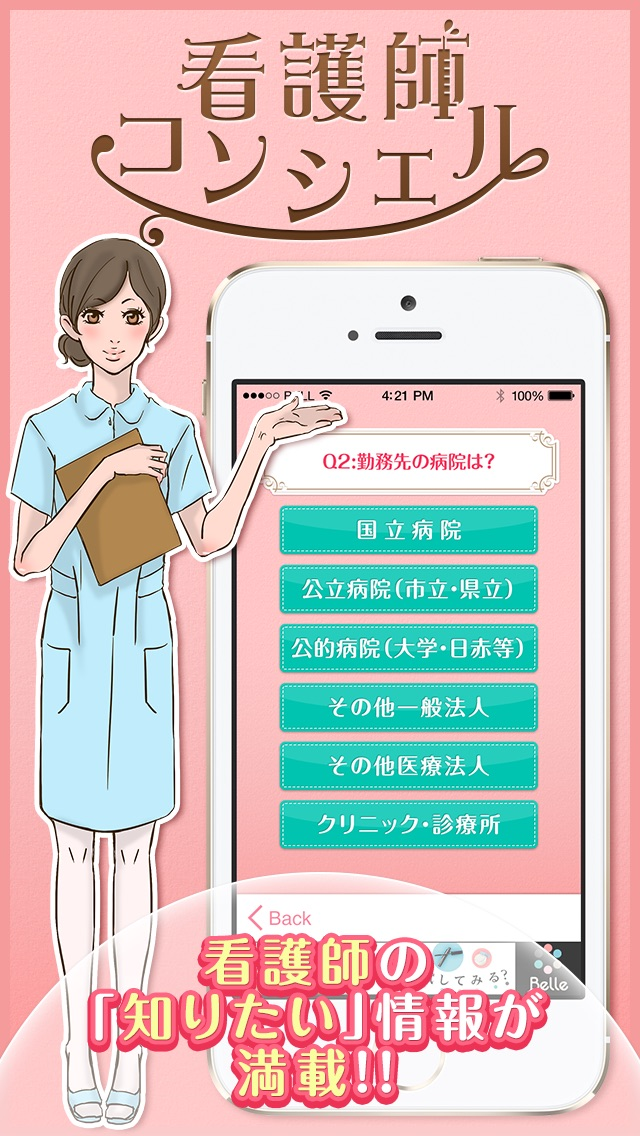 看護師年収診断アプリ 『看護師コンシェル』ナース転職・求人の情報が満載スクリーンショット1