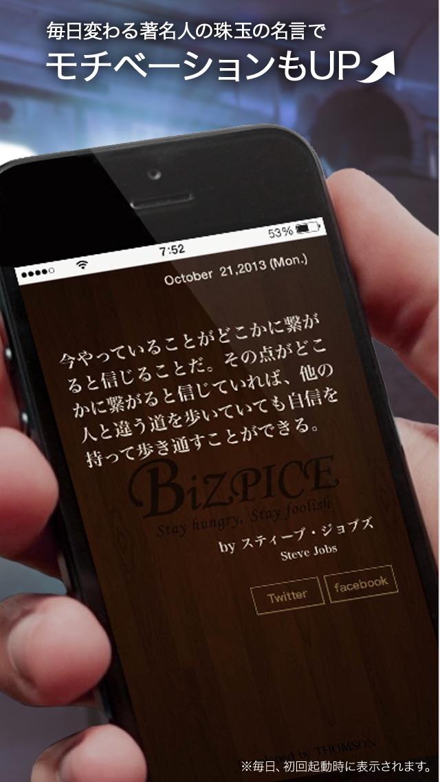 名言×ビジネスNEWS~BiZPICE(ビズパイス)のスクリーンショット2