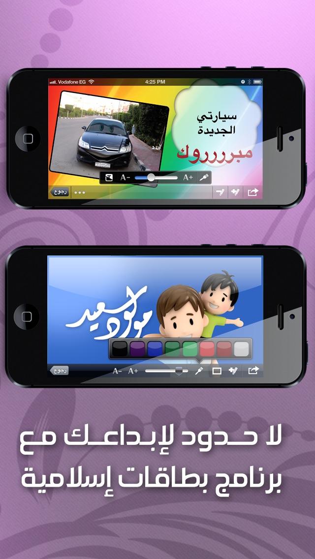 Islamic Cards - بطاقات إسلامية Screenshot 2