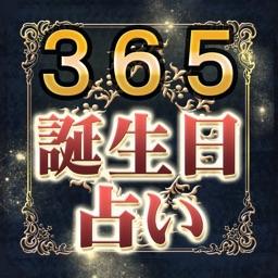 365誕生日占いダイアリー - 占い×カレンダー・手帳で未来をマネジメント