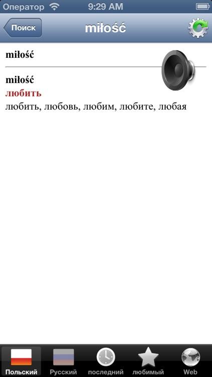 польский словарь screenshot-3