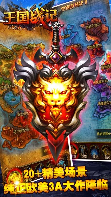王国战记 screenshot-4