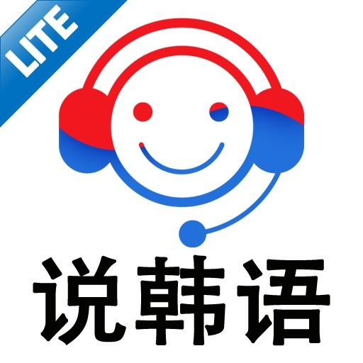 仅靠反复收听也能开口说韩国语 Lite