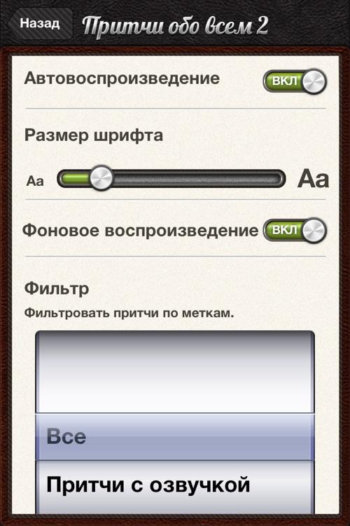 Притчи обо всём screenshot-3