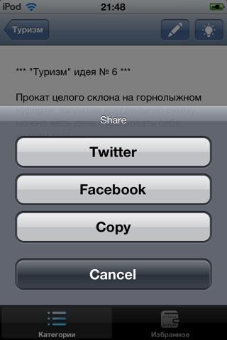 Бизнес идеи 2012 Screenshot 5