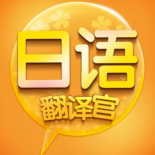 【出游指南】日语翻译官—日本,出国,旅游