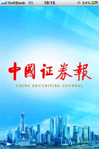 中国証券報ニュースリーダースクリーンショット4