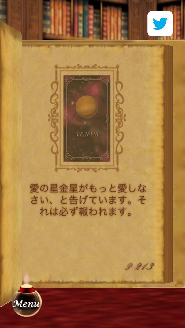 書物占い~ビブリオマンシー~ screenshot1