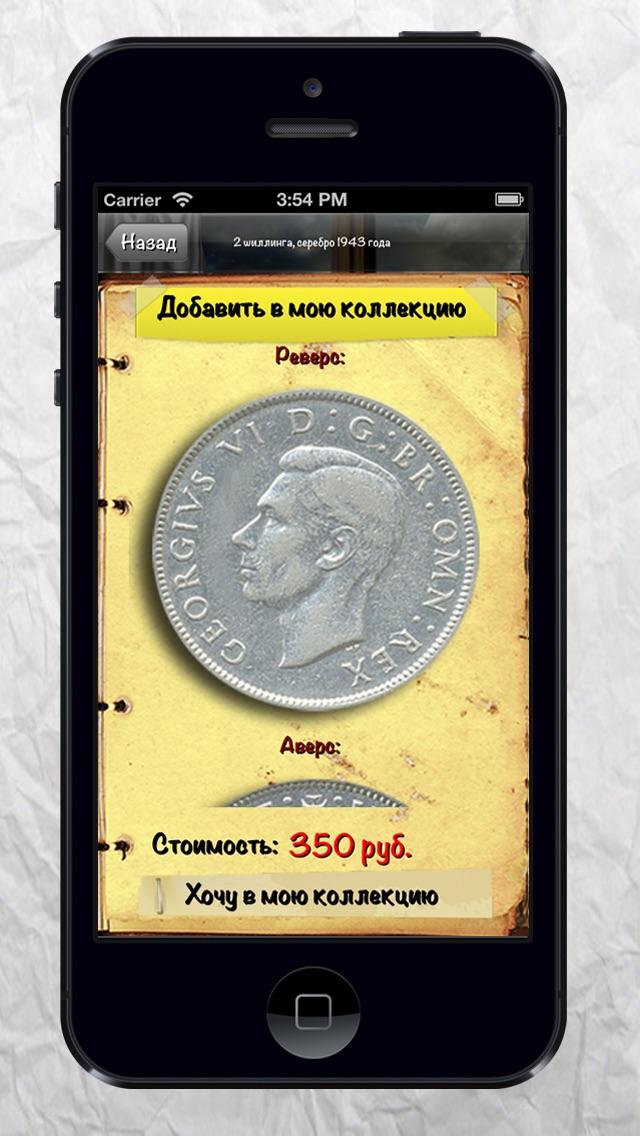 """Коллекционер"" Скриншоты3"