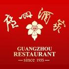 广州酒家 icon