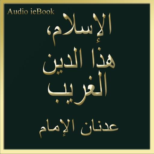 (Audio i-Book) الإسلام، هذا الدين الغريب