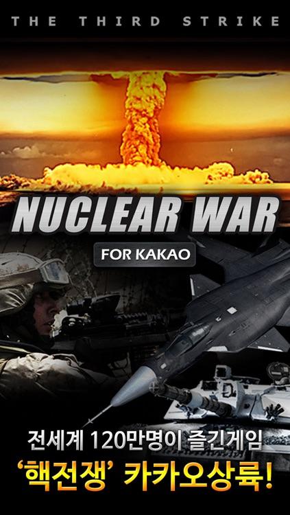 핵전쟁 for Kakao