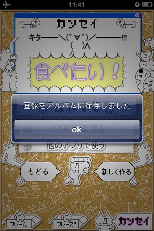 AA(Text-Art) Sticker Maker screenshot-3