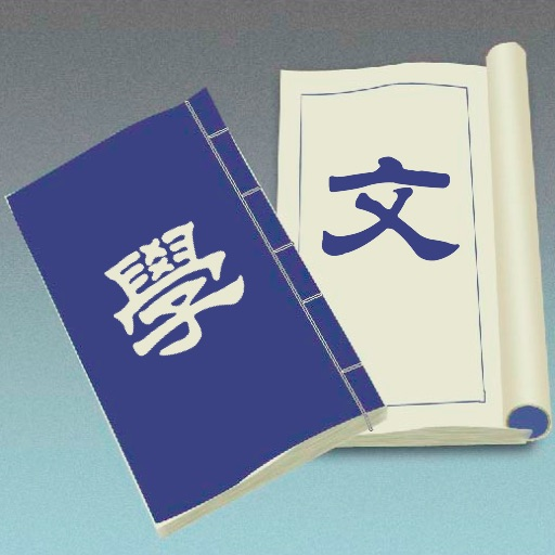 Dictionary of Chinese Classical Literature 古代文学名词汇编