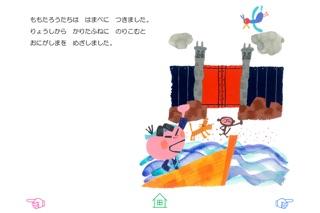 無料版「ももたろう」中川ひろたかの名作おはなし絵本2のおすすめ画像4