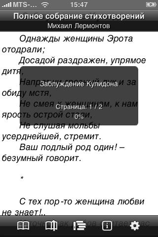Михаил Лермонтов. Полное собрание стихотворений screenshot-3