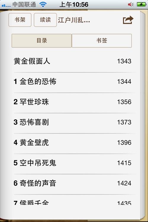 江户川乱步全集(书虫阅读器) screenshot-3