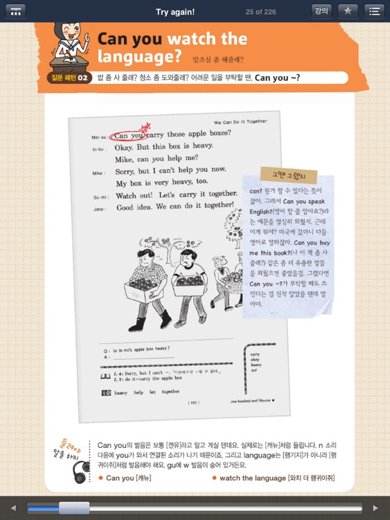 Try Again! 영어회화 Padbook screenshot-1