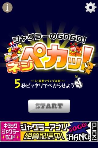 ジャグラーのGOGO!ネジペカッ!のスクリーンショット1