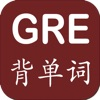 GRE背单词