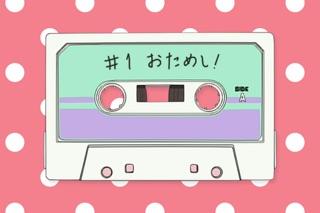 けいおん!!おしゃべり神経衰弱!!〜平沢唯編のおすすめ画像3