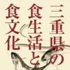 三重県の食生活と食文化