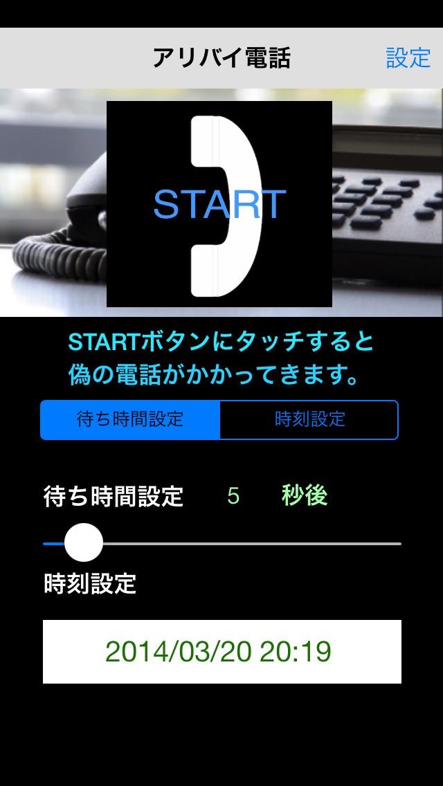 アリバイ電話 screenshot1