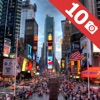 ニューヨークの観光スポットベスト10―見逃せないもの満載のトラベルガイド
