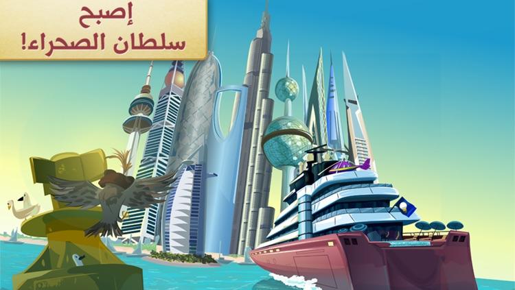 سلطان الصحراء screenshot-4