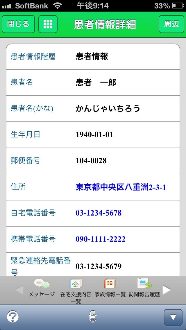 eケアマネージャー Mobileのおすすめ画像3