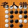 日本囲碁名人譜