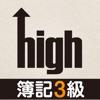 high 簿記3級