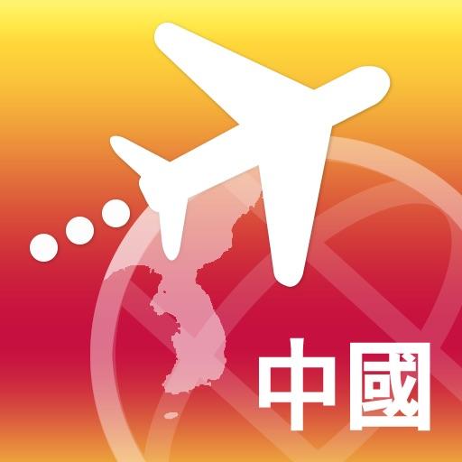 한국·중국 여행회화-중국말 몰라도 간다!