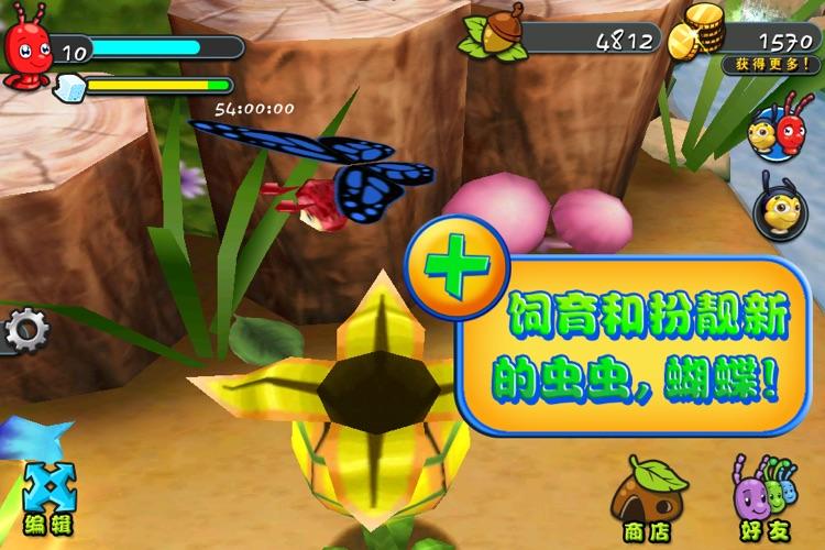 虫虫部落 screenshot-2