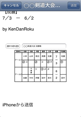 KenDanRoku(剣団録) screenshot1