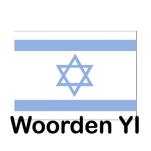 Woorden YI Yiddish Course