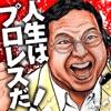プロレスのために日本テレビを辞めた男