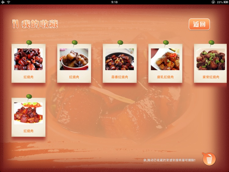 我爱红烧肉HD screenshot-3