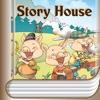 [英和対訳] 三匹の子ブタ - 英語で読む世界の名作 Story House