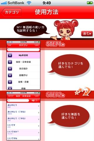 クイック ! 中国語のおすすめ画像5
