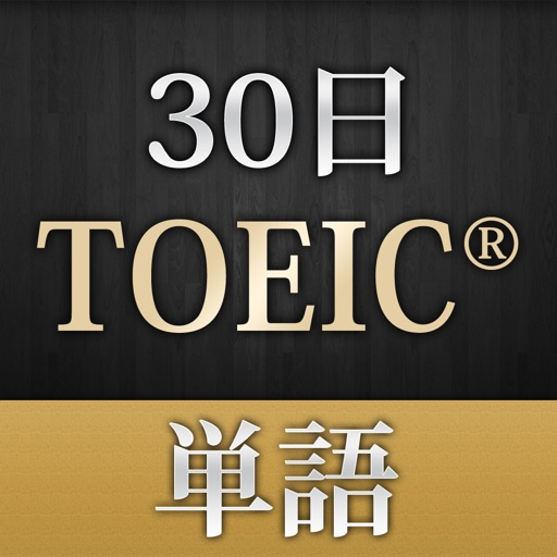 30日 TOEIC 単語