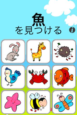 動物!子供のための無料の教育ゲーム - 楽しいし、言語を学ぶのおすすめ画像1