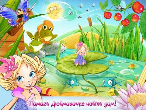 Screenshot #5 pour Дюймовочка - интерактивная книга с играми.