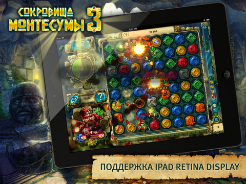 Сокровища Монтесумы 3 HD на iPad