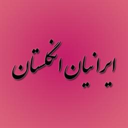 IranianUK